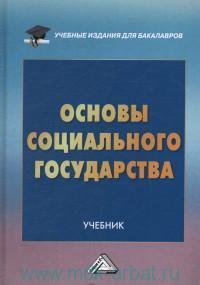 Основы социального государства : учебник
