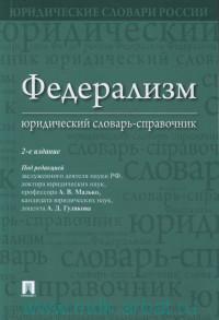Федерализм : юридический словарь-справочник