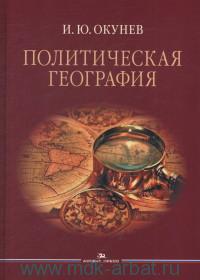 Политическая география : учебное пособие для вузов
