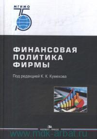 Финансовая политика фирмы : учебное пособие