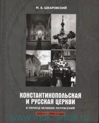 Константинопольская и Русская Церкви в период великих потрясений (1910-е-1950-е гг.)