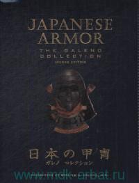 Japanese Armor : The Galeno Collection