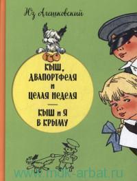 Кыш, Двапортфеля и целая неделя ; Кыш и я в Крыму