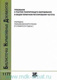 Требования к участию генерирующего оборудования в общем первичном регулировании частоты : Утверждены приказом Минэнерго России от 9 января 2019 года №2
