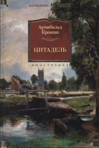Цитадель : роман