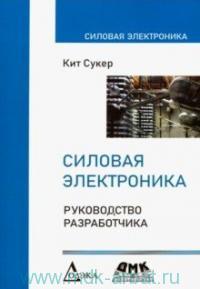 Силовая электроника : руководство разработчика
