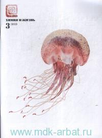 Химия и жизнь - XXI век. №3, 2019 : ежемесячный научно-популярный журнал
