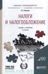 Налоги и налогообложение : учебник и практикум для прикладного бакалавриата