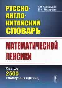 Русско-англо-китайский словарь математической лексики : свыше 2500 словарных единиц : учебное пособие