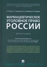 Фармацевтическое уголовное право России : монография