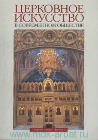 Церковное искусство в современном обществе : сборник статей. Вып.2