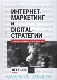 Интернет-маркетинг и Digital-стратегии : принципы эффективного использования : учебное пособие