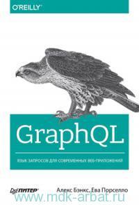 GraphQL : язык запросов для современных веб-приложений