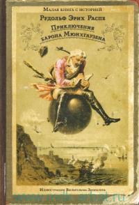 Приключения барона Мюнхгаузена : пересказ К. Чуковского
