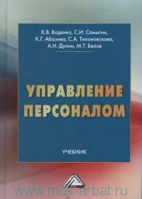 Управление персоналом : учебник