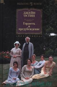 Гордость и предубеждение : романы