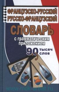 Французско-русский, русско-французский словарь с грамматическим приложением : 90 тысяч слов