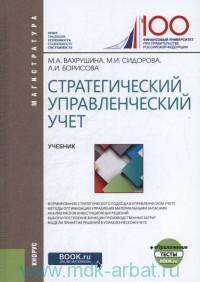 Стратегический управленческий учет : учебник