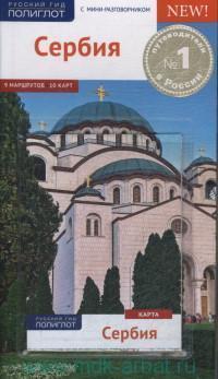 Сербия : путеводитель с мини-разговорником : 9 маршрутов, 10 карт