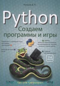 Python : создаем программы и игры