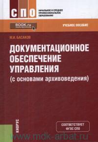 Документационное обеспечение управления (с основами архивоведения) : учебное пособие