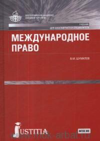 Международное право : учебник