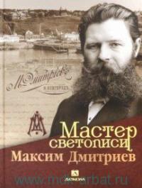 Мастер светописи Максим Дмитриев : альбом
