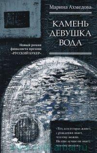 Камень Девушка Вода : роман