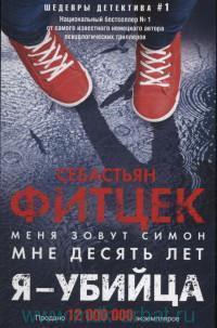 Я - убийца : роман