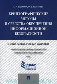 Криптографические методы и средства обеспечения информационной безопасности : учебно-методическое пособие