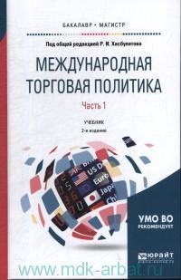 Международная торговая политика. Ч.1 : учебник для бакалавриата и магистратуры