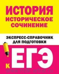 История. Историческое сочинение : экспресс-справочник для подготовки к ЕГЭ