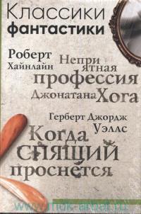 Классики фантастики : комплект из 2 кн. : Неприятная профессия Джоната Хога / Р. Хайнлайн. Когда спящий проснется / Г. Дж. Уэллс