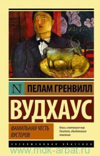 Фамильная честь Вустеров : роман