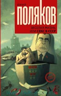 Веселая жизнь, или Секс в СССР : роман