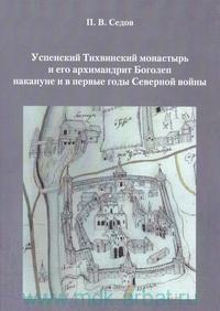 Успенский Тихвинский монастырь и его архимандрит Боголеп накануне и в первые годы Северной войны