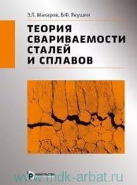Теория свариваемости сталей и сплавов