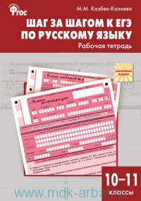 Шаг за шагом к ЕГЭ по русскому языку : рабочая тетрадь : 10-11-й классы