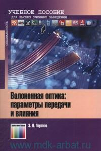 Волоконная оптика : параметры передачи и влияния : учебное пособие