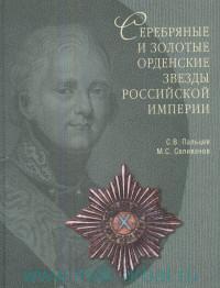 Серебряные и золотые орденские звезды Российской Империи