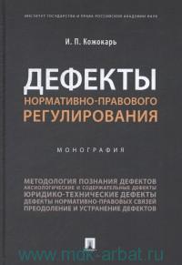 Дефекты нормативно-правового регулирования : монография