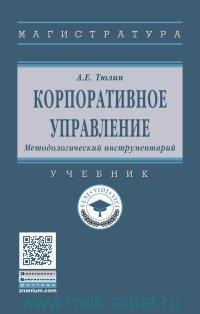 Корпоративное управление : методологический инструментарий : учебник