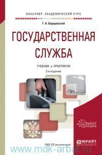 Государственная служба : учебник и практикум для академического бакалавриата