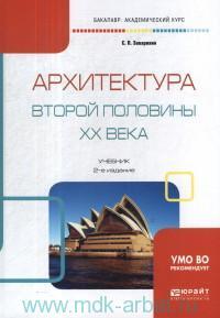 Архитектура второй половины XX века : учебник для академического бакалавриата