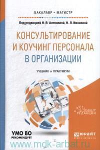Консультирование и коучинг персонала в организации : учебник и практикум для бакалавриата и магистратуры