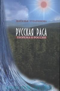 Русская раса. Теорема о России