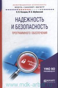 Надежность и безопасность программного обеспечения : учебное пособие для бакалавриата и магистратуры