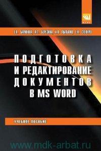 Подготовка и редактирование документов в MS WORD : учебное пособие