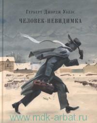 Человек-невидимка : роман, рассказы