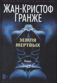 Земля мертвых : роман